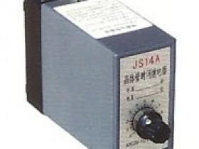 JS14A系列晶体管时间继电器