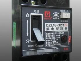 DZL18-32漏电断路器