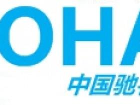 东海电气商标以及新地址