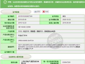 HS11FD系列防误式接地刀开关证书