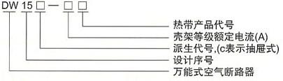 DW15、DW15C系列万能式断路器的型号及含义