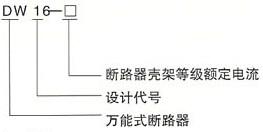 DW16-2000、4000万能式断路器的型号及含义