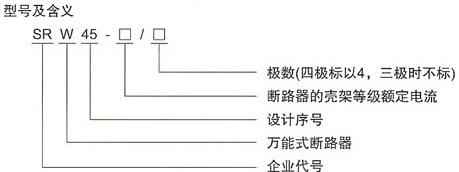 SRW45系列智能型万能式断路器的型号及含义