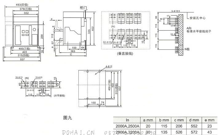 (SRW45-3200、3200/4)固定式断路器安装尺寸及外形尺寸