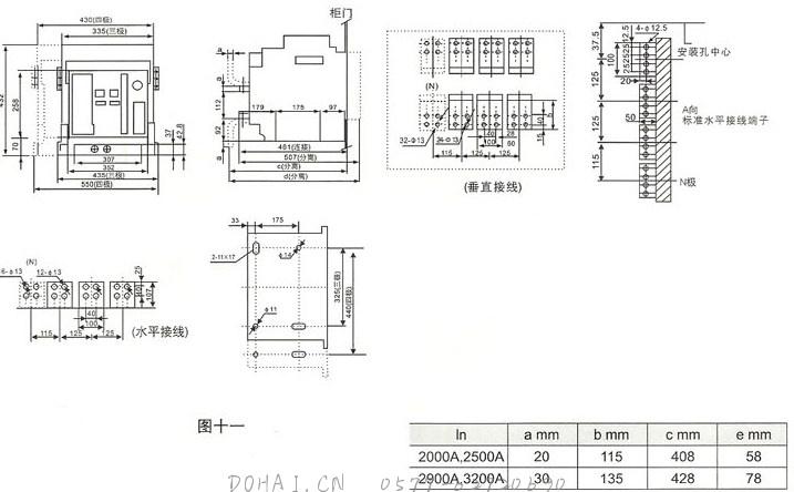 (SRW45-3200、3200/4)抽屉式断路器安装尺寸及外形尺寸