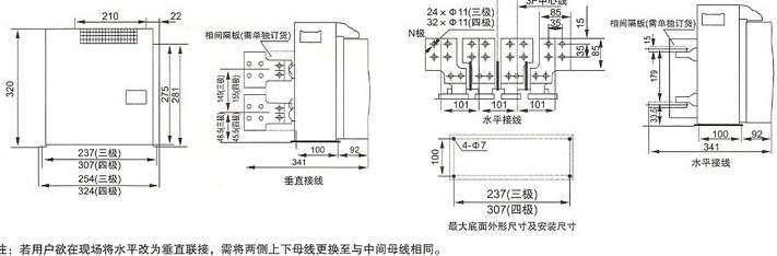 SRW2-1600/1600固定式断路器外形尺寸及安装尺寸