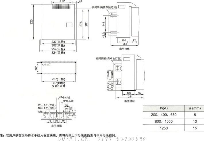 SRW2-1600/200-1250固定式断路器外形尺寸及安装尺寸