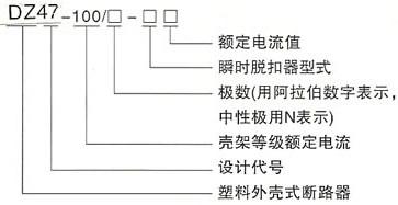 DZ47-100高分断小型断路器的型号及含义