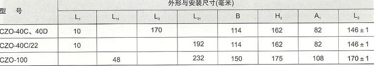 CZO-40C、CZO-40D、CZO-40C/22、CZO-100C直流接触器的外型及安装尺寸