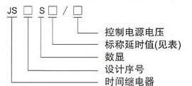 JS11S、JS14S数显时间继电器的型号及含义