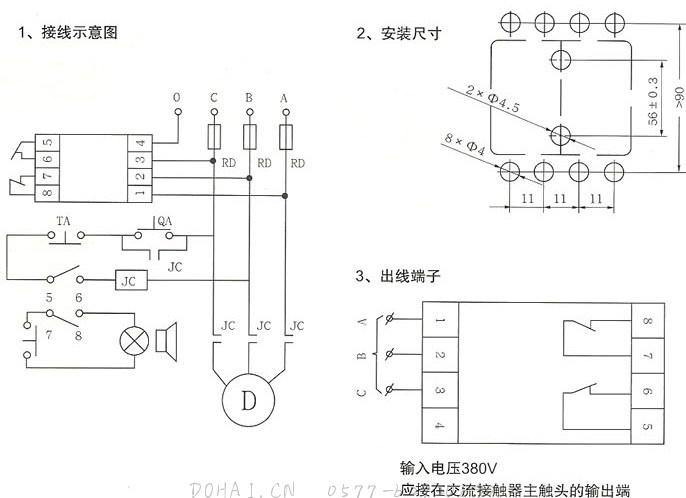 XJ系列断相与相序保护继电器的外型尺寸及接线图