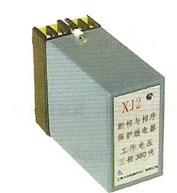XJ系列断相与相序保护继电器