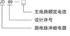 JD89漏电脉冲继电器的型号及含义
