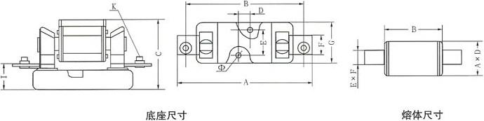 RTO系列低压有填料封闭管式熔断器的底座尺寸和溶体尺寸