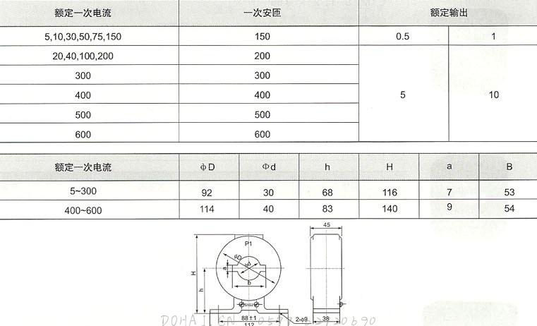 LMZJ1-0.5-0.2级(5-600/5)的技术参数及安装尺寸