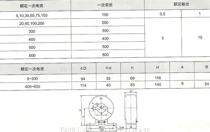 LMZJ1-0.5-S级(5-600/5)的技术参数