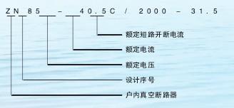 ZN85-40.5真空断路器型号含义说明