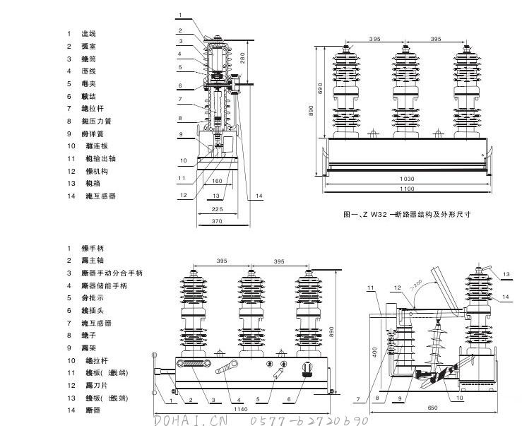 ZW32-24断路器的外形及安装尺寸