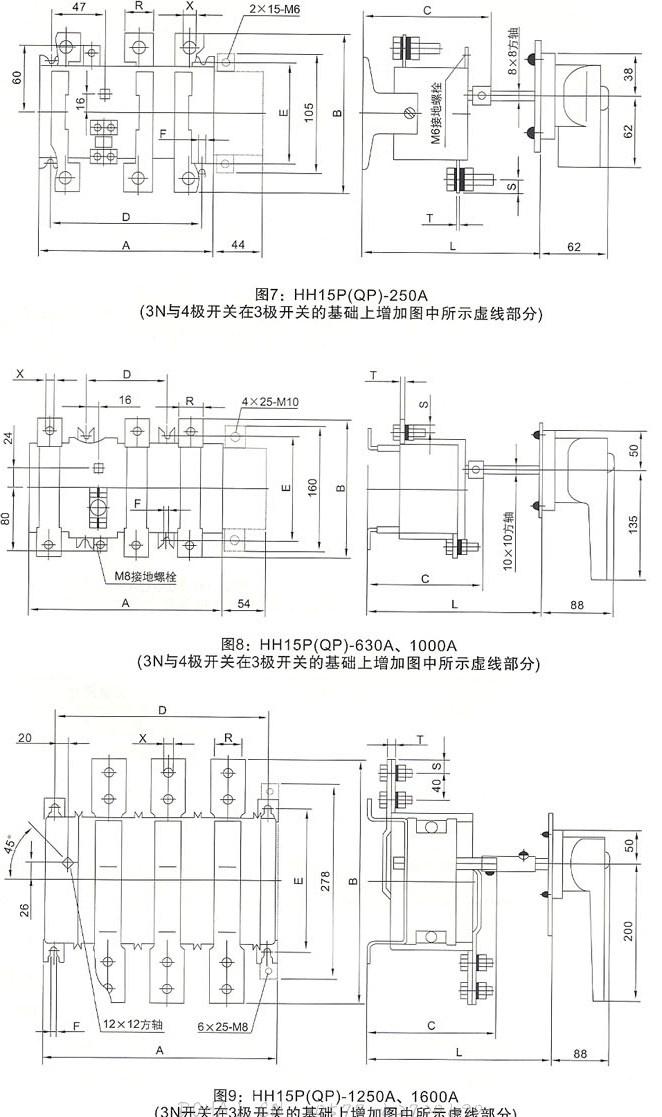 HH15P(QP)-250~1600A的外形与安装尺寸