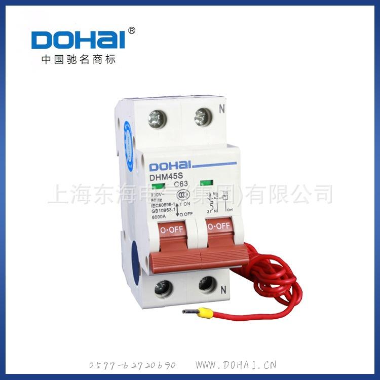 DHM45S高分小型断路器