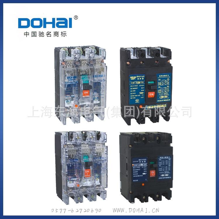 DHM1系列塑壳式断路器