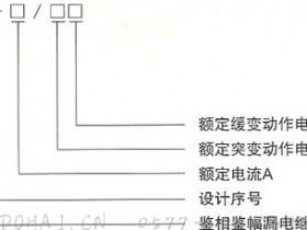 JD88鉴相鉴幅无声运行漏电继电器