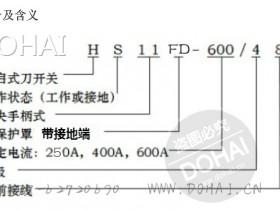 HS11FD系列防误型(带接地)隔离刀开关